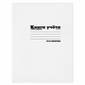 Книга учета картонная обложка, линейка, белая, 96 л, Альт Арт. 7-96-222